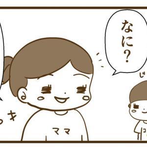子供は親の真似をする…泣【褒め言葉は褒め言葉とは限らない】