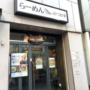 本日のランチ  かつお拳@浅草橋のつけ麺で体冷え切るの冬の日の巻