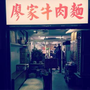 男台湾1人旅 1回目 2018.12 台中・台北 6日目 閉店ギリギリセーフ、地元で評判らしい廖家牛肉麵で夜ご飯。