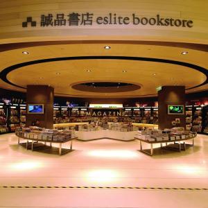 誠品生活日本橋ーコレド室町テラスに2019年秋オープン、台湾の誠品生活の日本初出店が待ちきれない!