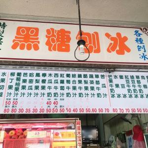 安平に来ました。安平木瓜牛奶大王でパイナップルジュース 3日目@台湾旅行7回目 2019.6 台南・台北