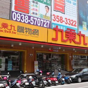 九乗九文具専家へ。台湾土産がどっさり買える文房具屋さん 4日目@台湾旅行7回目 2019.6 台南・台北