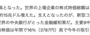 確定拠出年金 運用状況(2020年12月末)