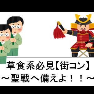 草食系必見【街コン】~聖戦へ備えよ!!~