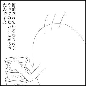 夜中に食べるカップラーメンに憧れて【絵日記】