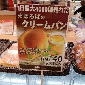 催事限定販売の幻のクリームパン!「まほろばクリームパン(ブーランジェリーまほろば)」