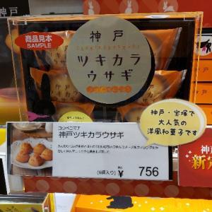 何とも可愛い神戸お土産の新定番!「神戸ツキカラウサギ(コウベコマチ)」