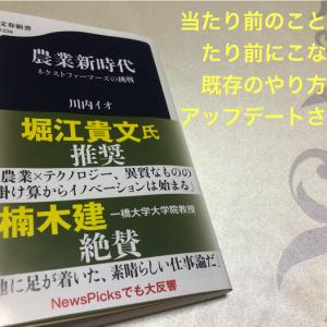 【書籍レビュー】農業新時代〜ネクストファーマーズの挑戦〜脱帽です!!