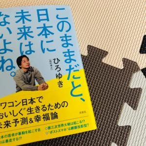 【書籍要約】ひろゆき氏の「このままだと、日本に未来はないよね。」