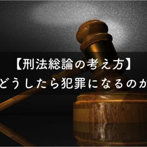 【刑法総論の考え方】どうしたら犯罪になるのか議論する!!
