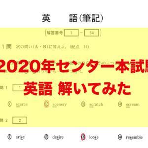 【速報】センター試験 2020年英語の解答解説,全日本語訳をつけます!