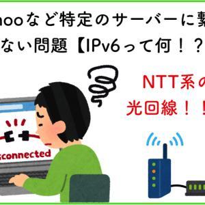 NTT系光回線IPv6を導入したが,Yahooなど特定のサーバーに繋がらない問題【IPv6って何!?】