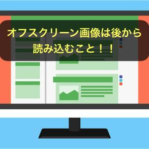 【ブログ最適化1】ワードプレスプラグインAutoptimizeで10点ほど上がった!【表示速度改善】