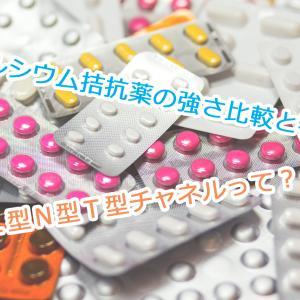 カルシウム拮抗薬の強さ比較と特徴。L型N型T型チャネルって?