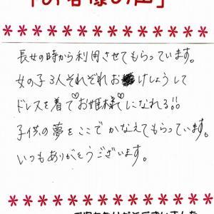 スト-リ-アルバム愛の成長物語