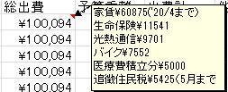 エクセル2010家計簿