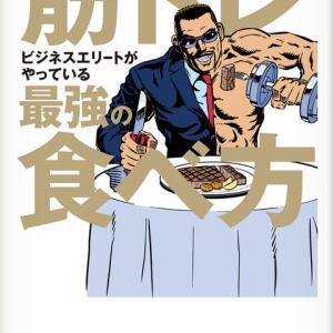 【読書】筋トレビジネスエリートがやっている最強の食べ方
