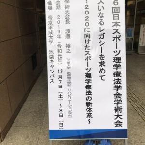 憧れのIFSPT:海外で活躍するための理学療法|第6回日本スポーツ理学療法学会にて