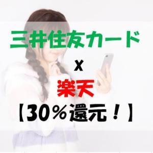 三井住友(or イオン)カード x 楽天市場で30%還元!その方法を徹底解説