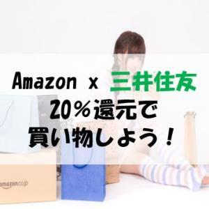 【三井住友カード x アマゾンサイバーマンデー】20パーセント還元で買い物しよう!
