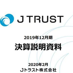 Jトラスト 2019年12月期決算の考察