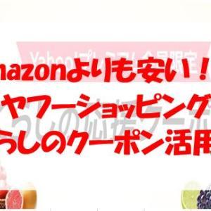 くらしのクーポン x ヤフーショッピングを活用するとアマゾンよりも安く買える!!