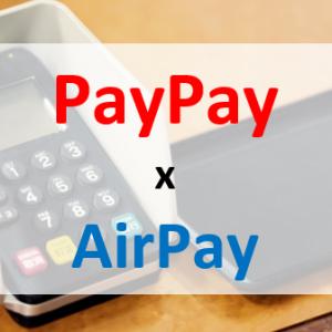 ペイペイ(PayPay)加盟店になった方がお得!?AirPayとも比較してみた