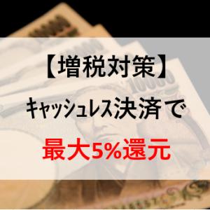 【増税対策】キャッシュレス決済で5パーセント還元!実質減税!?