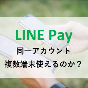 LINE Pay(ラインペイ)同じアカウントで複数端末を利用することはできるのか?