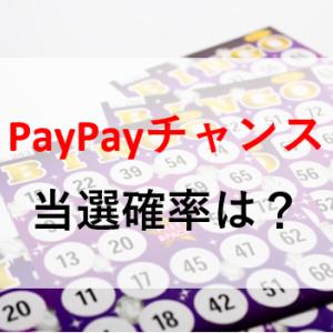 PayPay(ペイペイ)チャンスは当たらない?プレミアム会員は当選確率2倍