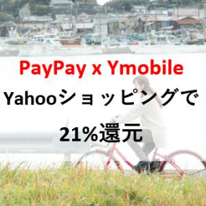 PayPay(ペイペイ) x ワイモバイルユーザー必見!?Yahooショッピングで21%還元!?