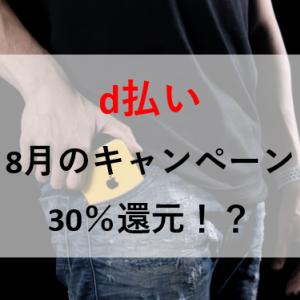 【d払い8月のキャンペーン】コンビニで20%&スーパー還元プログラムで更に+10%!?