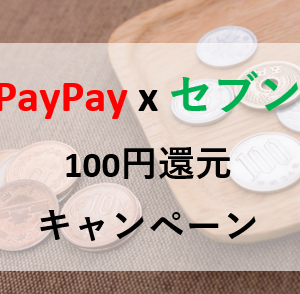 【PayPay(ペイペイ)xセブンイレブン】キャンペーン 101円の買い物で100円キャッシュバック