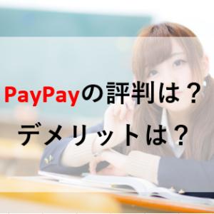 PayPay(ペイペイ)の評判、デメリットはあるのか?【2019年8月】