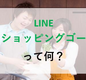ライン ショッピングゴー(LINE SHOPPING GO)とは?キャンペーンで20%還元!?