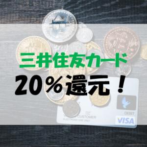 【20パーセントキャッシュバック】三井住友VISAカードのキャンペーン開催!