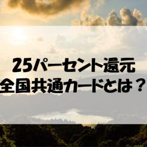 【25パーセント還元】全国共通のポイントカード発行決定!