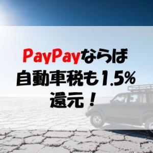 PayPay(ペイペイ)請求書払いで自動車税、住民税などの公共料金が1.5%還元