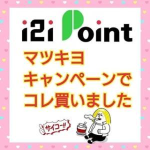 i2iポイントのマツモトキヨシのお得キャンペーン購入品