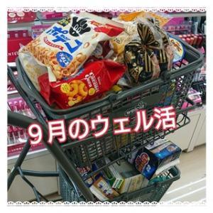 9月のウエルシア感謝デー☆ウエル活結果は・・・?