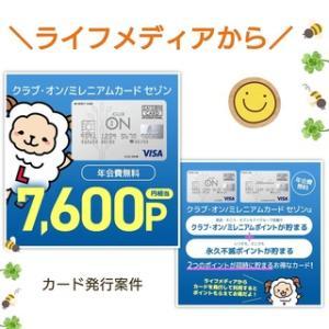 クレジットカード発行はポイントサイトを経由でお小遣い付きになる