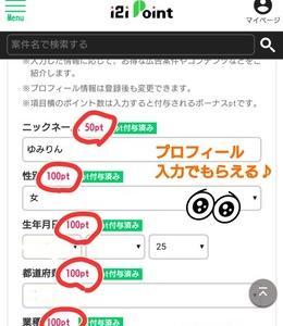 ポイ活入門~登録からの歩き方【i2iポイント編】