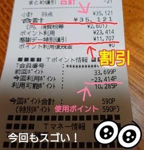 6月【今回のウエル活報告♪】