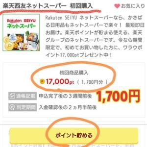 楽天西友・初めてのお買い物で1700円も!