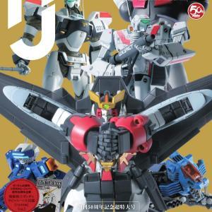 ロボット模型もいいけど、バイク模型もよろしくお願いします〜月刊ホビージャパン50周年記念号〜