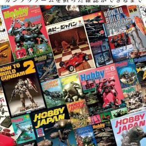50周年イヤーが終わる前に読んでほしい「月刊ホビージャパン」という模型雑誌を綴った1冊。