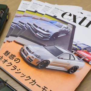 人は形に支配されている。ホビージャパンエクストラ Vol.16 ネオクラシックカーモデル特集の話。
