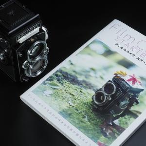 """フィルムカメラへの""""世界""""の入り口はここにある。〜フィルムカメラ・スタートブック〜"""