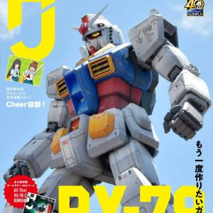 今年はRX-78-2を組みましょう〜月刊ホビージャパン2020年9月号〜