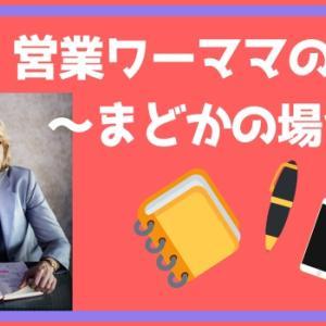 実録 営業ワーママの1日〜まどかの場合〜